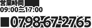 営業時間 09:00〜17:000 tel:798-67-2765