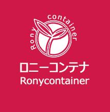 ロニーコンテナ - Ronycontainer