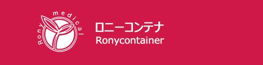 ロニーコンテナ - Ronycontainer ロゴ